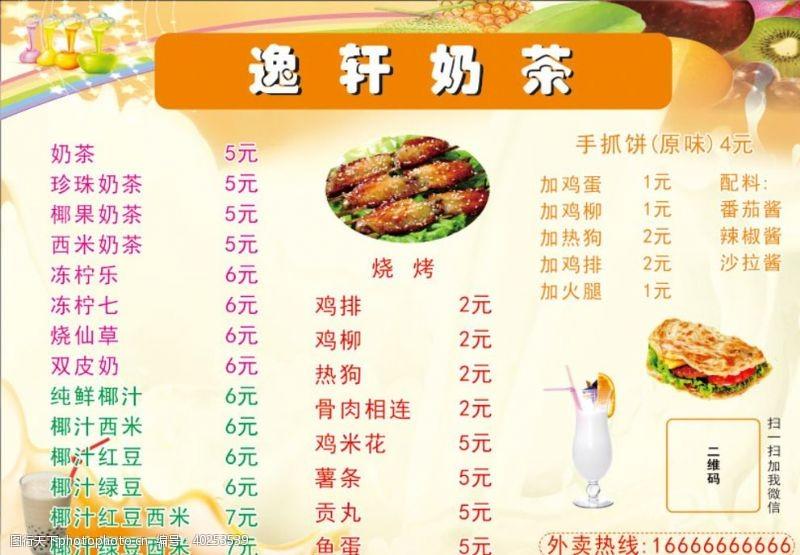 奶茶价目表奶茶菜单图片