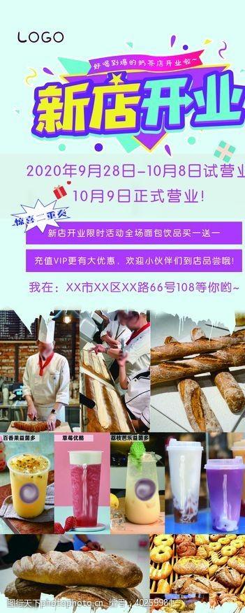 奶茶甜品店新店开业图片