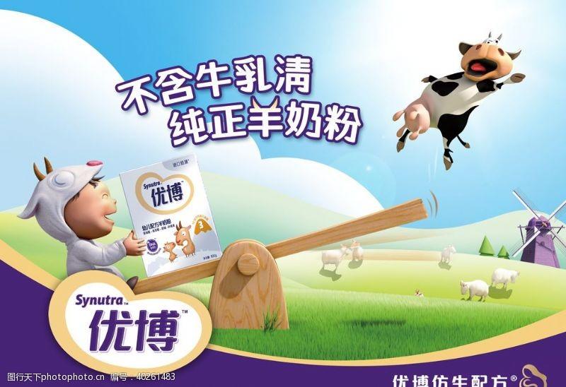 羊奶奶粉促销台侧图片