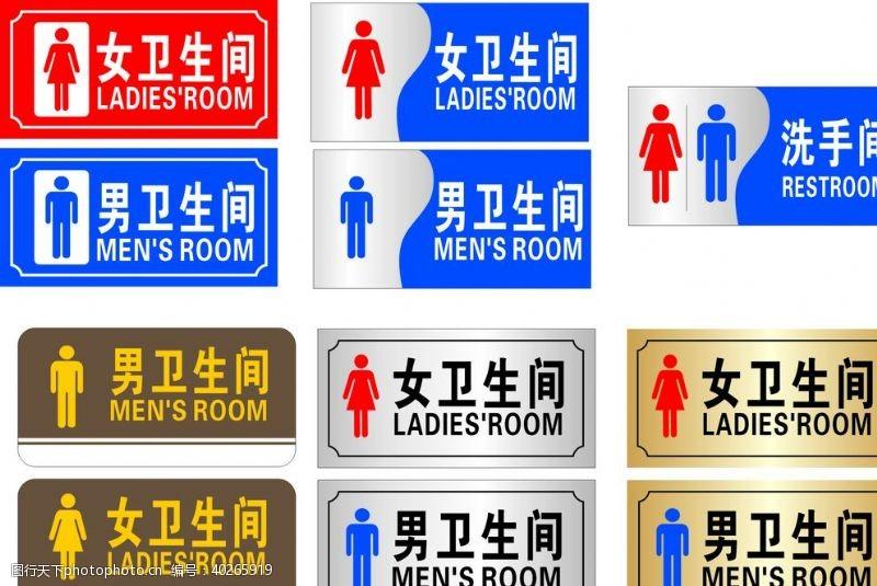 厕所男女卫生间图片