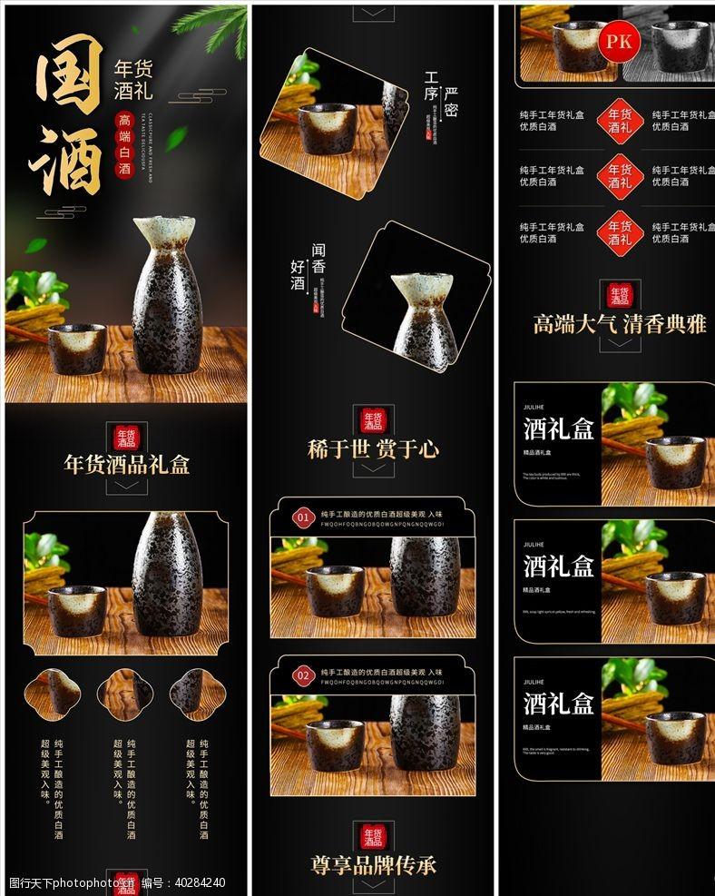淘宝装修模板年货节新品酒水饮品茶饮美食图片