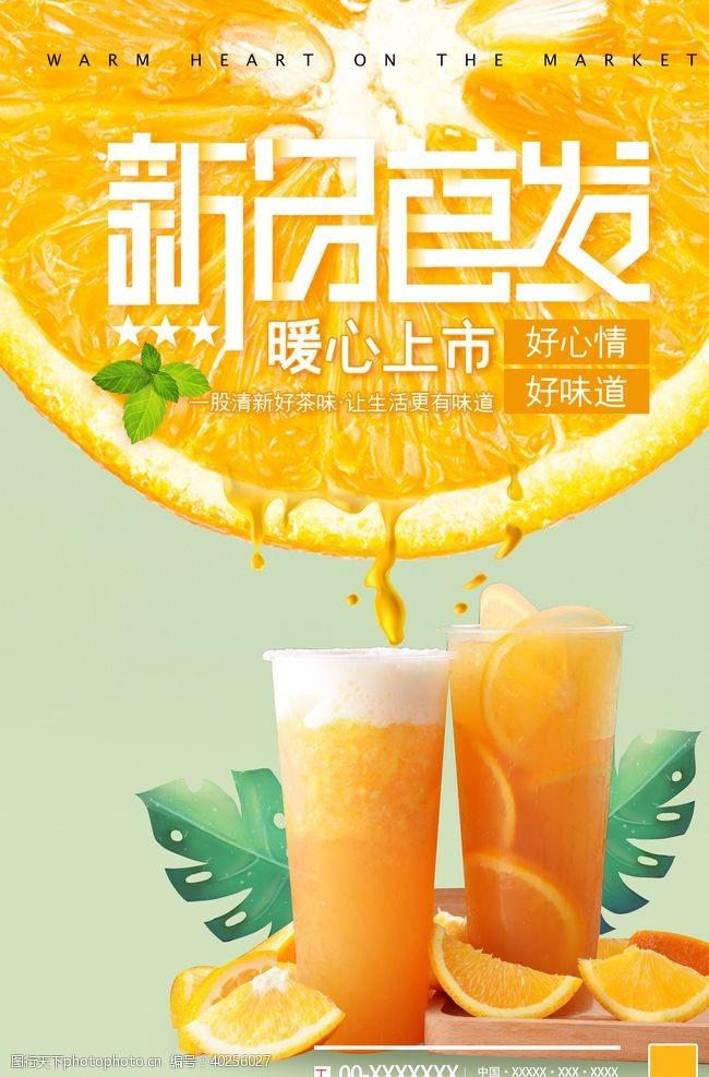 蜂蜜柠檬茶图片