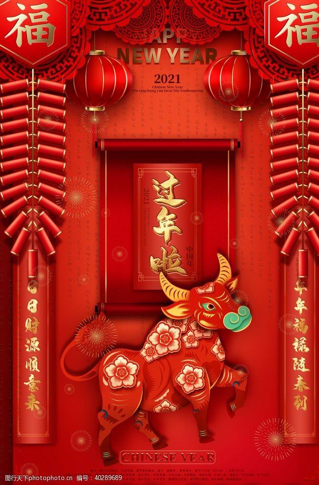 传统节日牛年海报图片