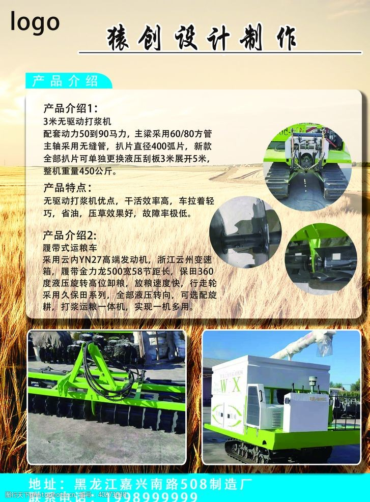 封面设计农机彩页图片
