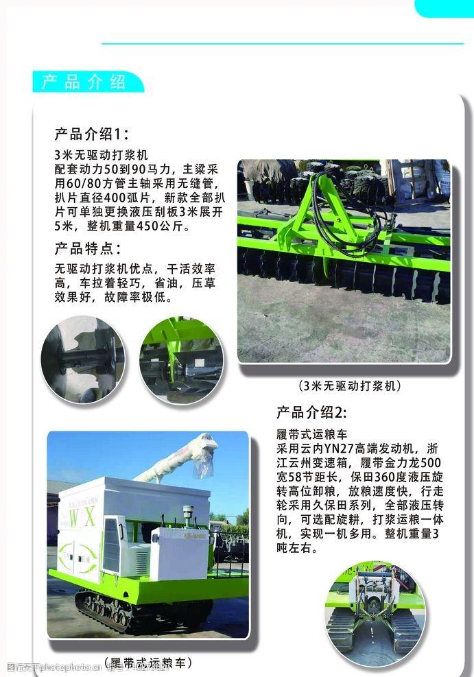 宣传画册农机画册图片