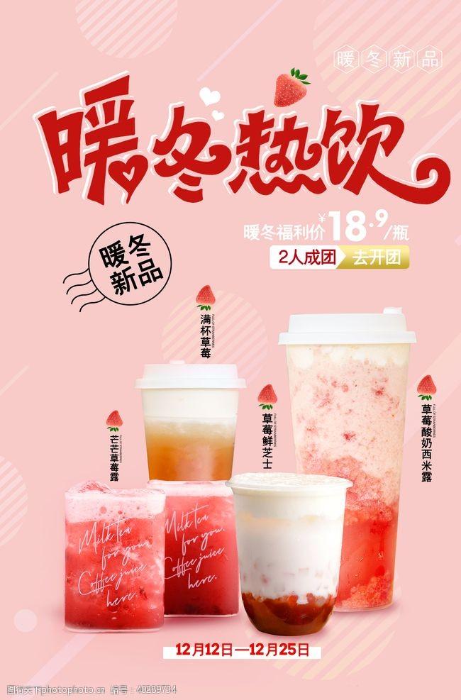 奶茶广告暖冬热饮图片
