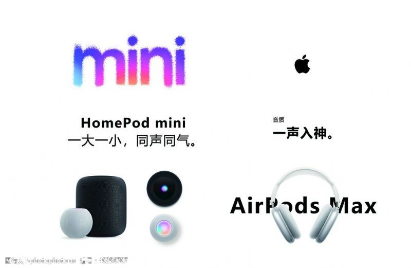 254dpi苹果HomePodmini图片