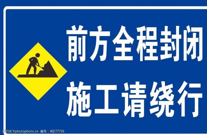 安全标识前方施工绕行图片
