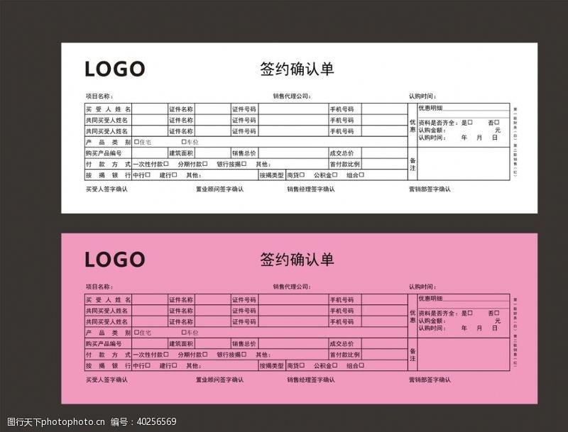 其他设计签约确认单图片