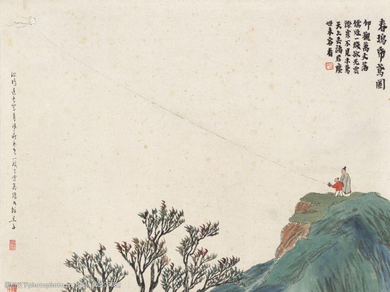美术绘画齐白石国画春瑦纸鸢图图片