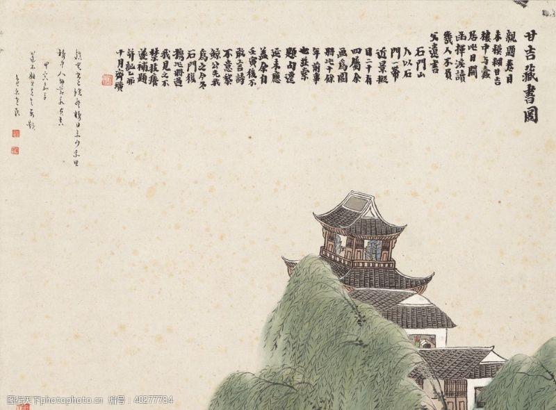 美术绘画齐白石国画甘吉藏书图图片