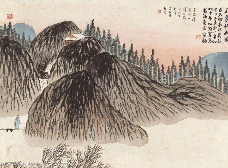 美术绘画齐白石国画石泉悟画图图片