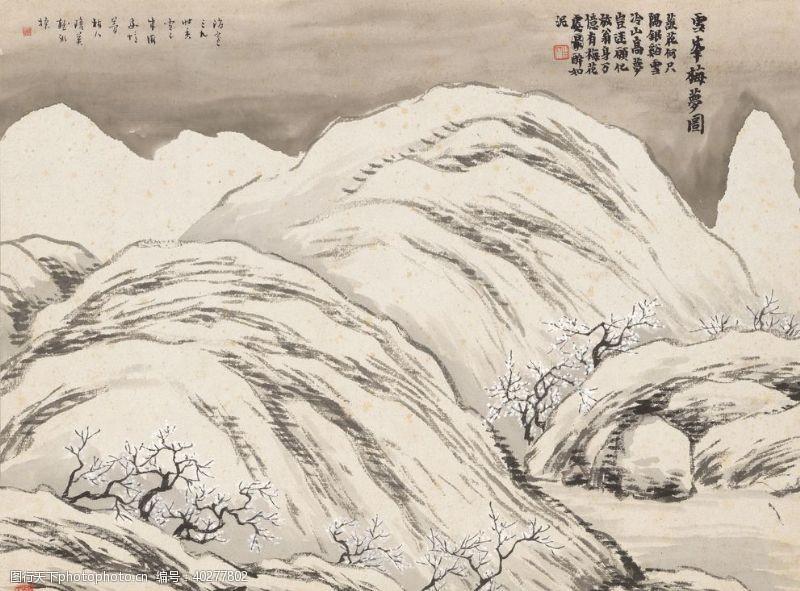 美术绘画齐白石国画雪峰梅梦图图片