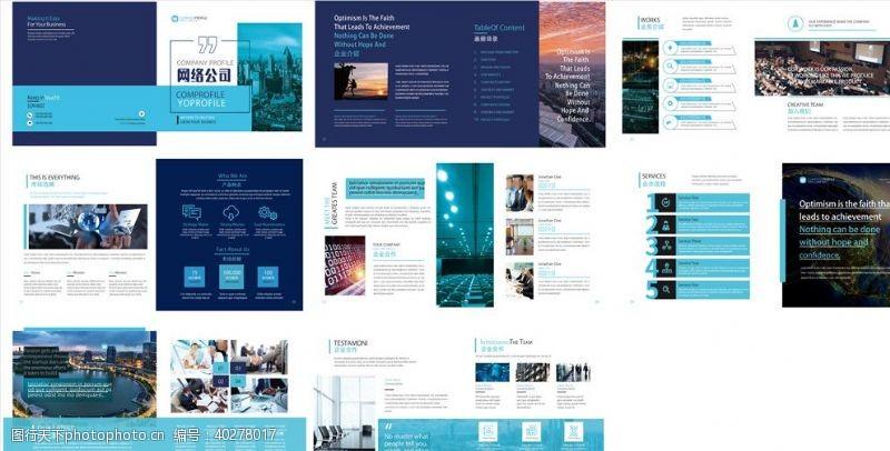 版式企业画册图片