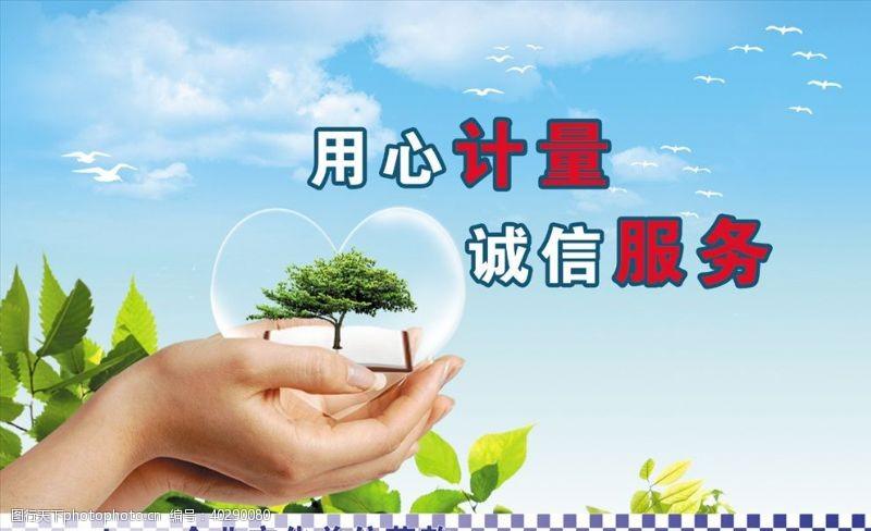 绿树企业文化标语图片