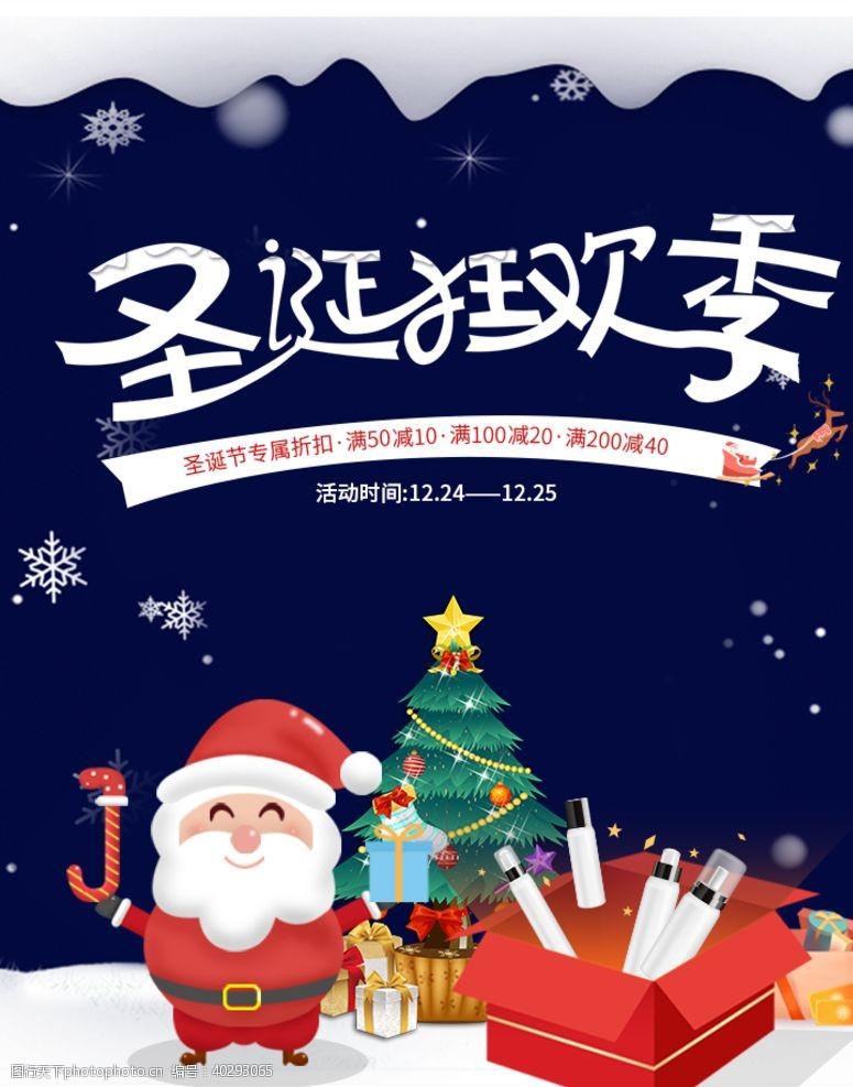 圣诞海报圣诞背景圣诞素材图片