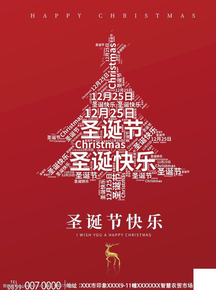 迎圣诞圣诞海报图片