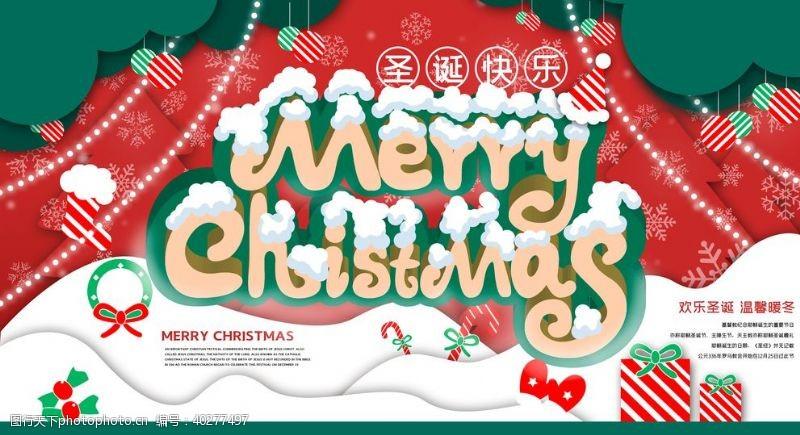 圣诞装饰圣诞节创意主题海报图片