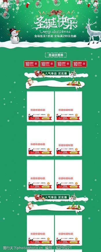 狂欢节圣诞节首页双旦素材圣诞节图片