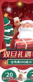 狂欢节圣诞详情页双旦素材圣诞节图片