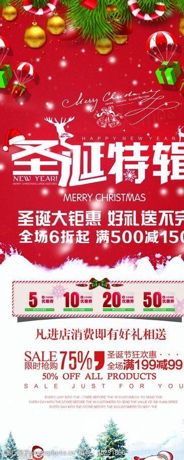 圣诞元旦促销圣诞展架图片