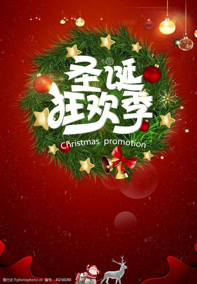 圣诞主题圣诞装饰图片