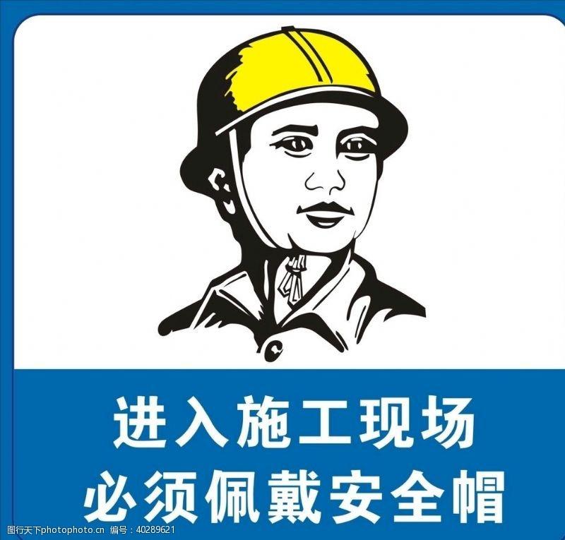 戴安全帽施工安全帽图图片