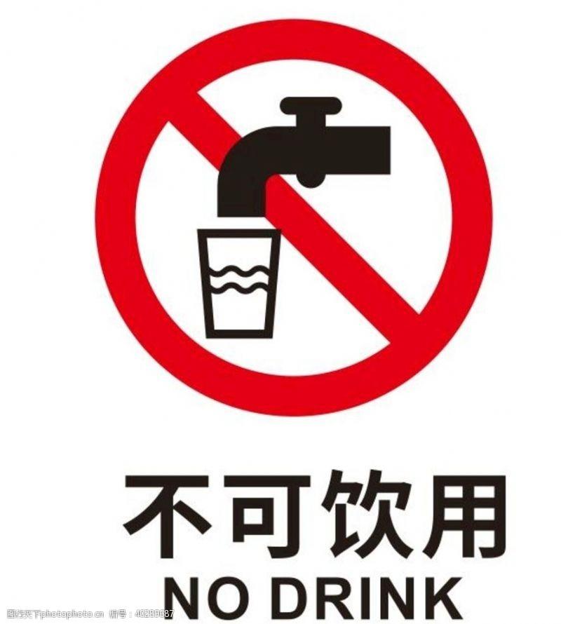 水杯矢量不可饮用图片