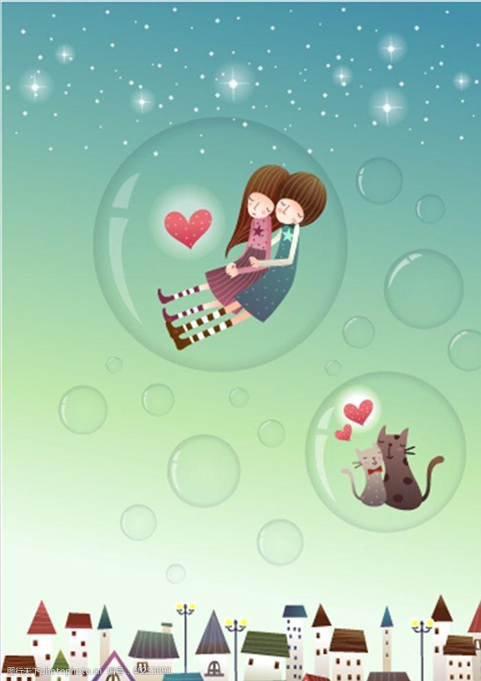 幸福手绘情侣图片