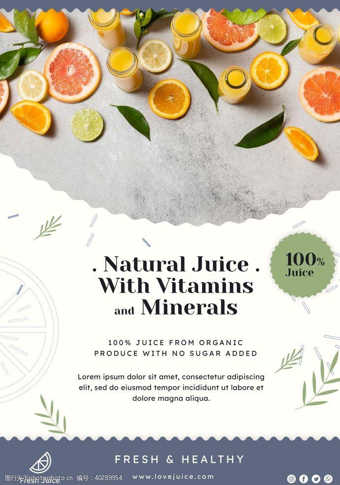橙子水果果汁海报图片