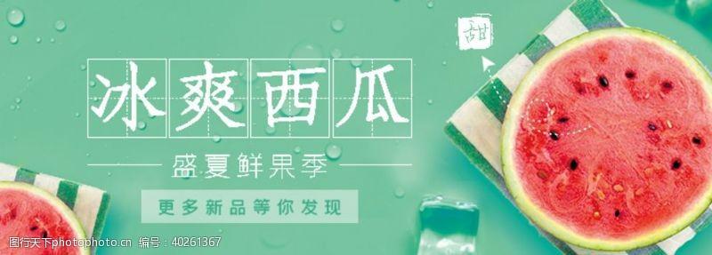 水果展架水果西瓜banner图片