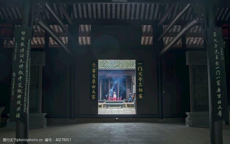 古建筑四川眉山三苏故里图片