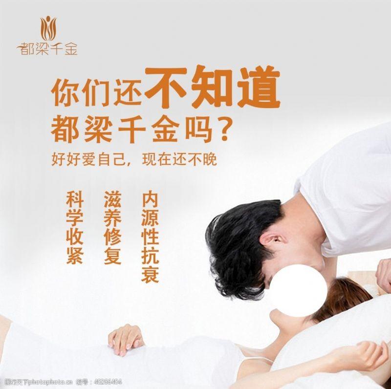 女性护理私密健康图片