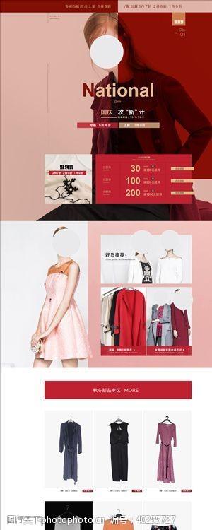 淘宝banner淘宝京东新年贺新春女装海报广告图片