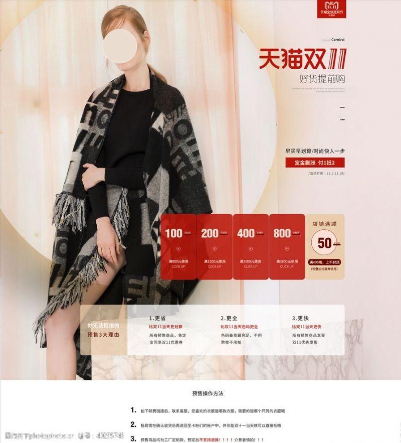 淘宝广告淘宝京东新年贺新春女装海报广告图片