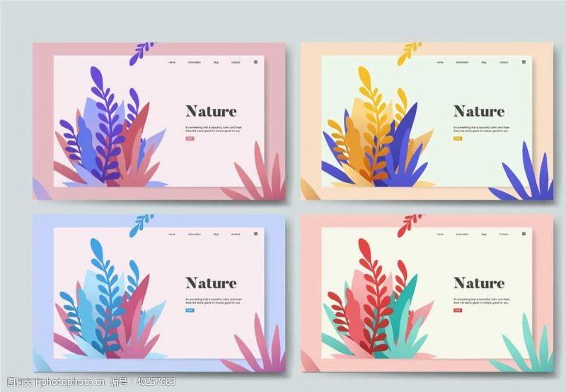 植物花草网页设计图片