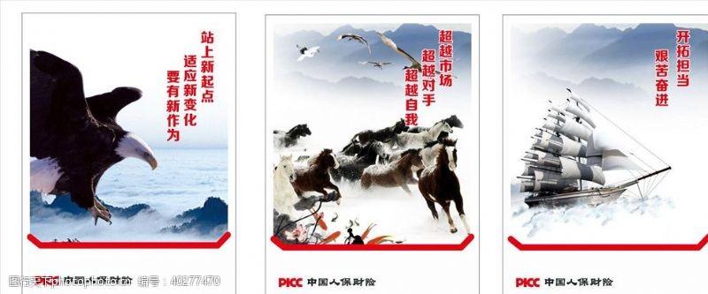 保险文化海报图片