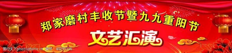 30dpi文艺汇演图片