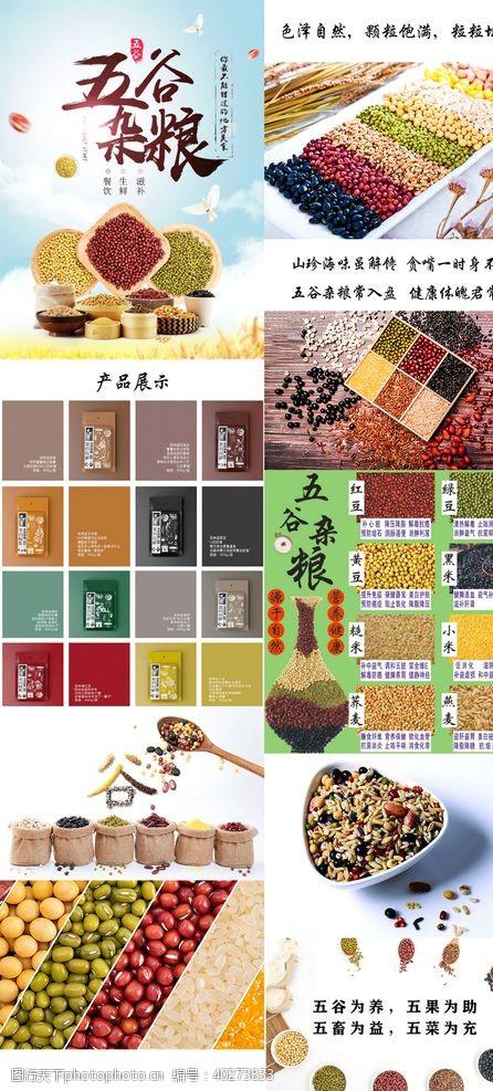 五谷杂粮详情页图片