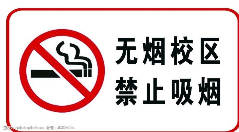 禁止吸烟无烟校区图片