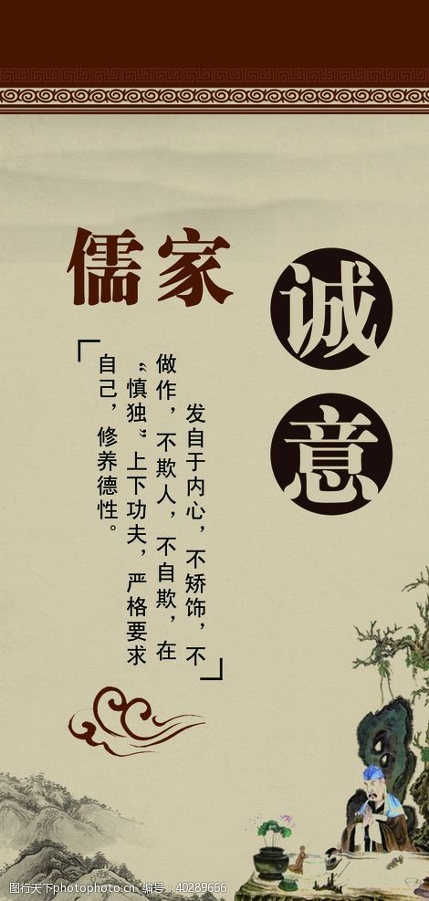 校园文化儒家思想诚意图片