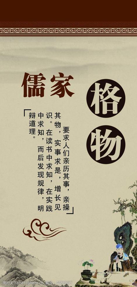 校园文化儒家思想格物图片