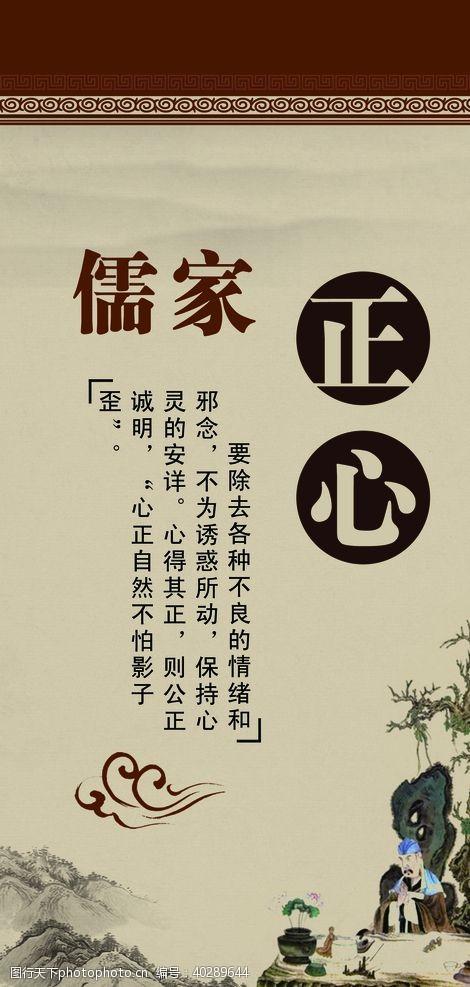 校园文化儒家思想正心图片
