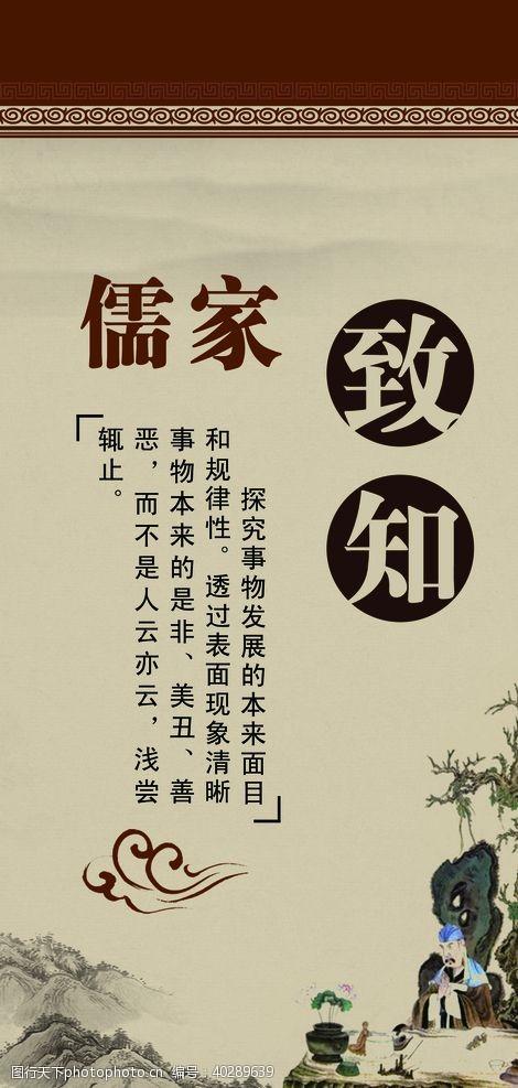 校园文化儒家思想致知图片