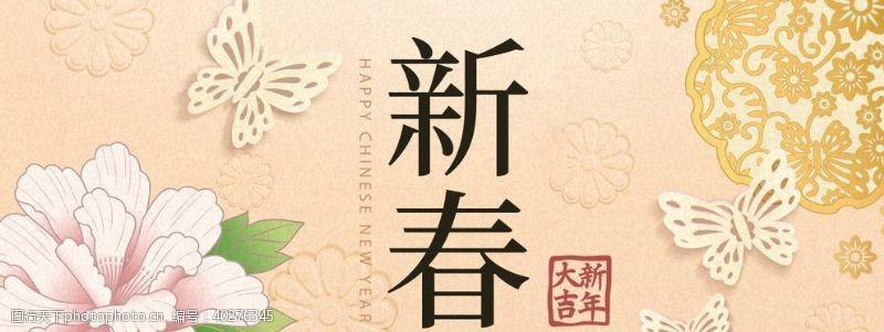 背景元素新春快乐图片
