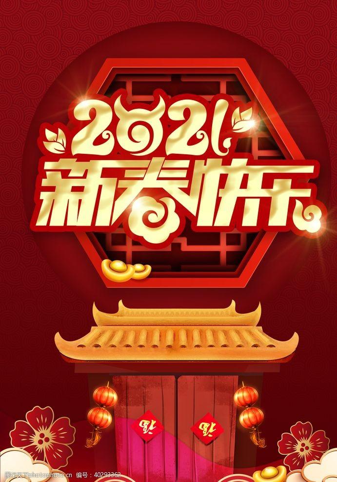 350dpi新春快乐图片