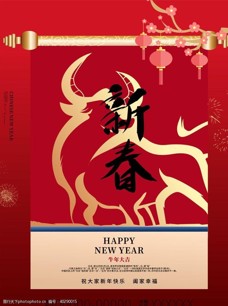 宣传展板新年海报图片
