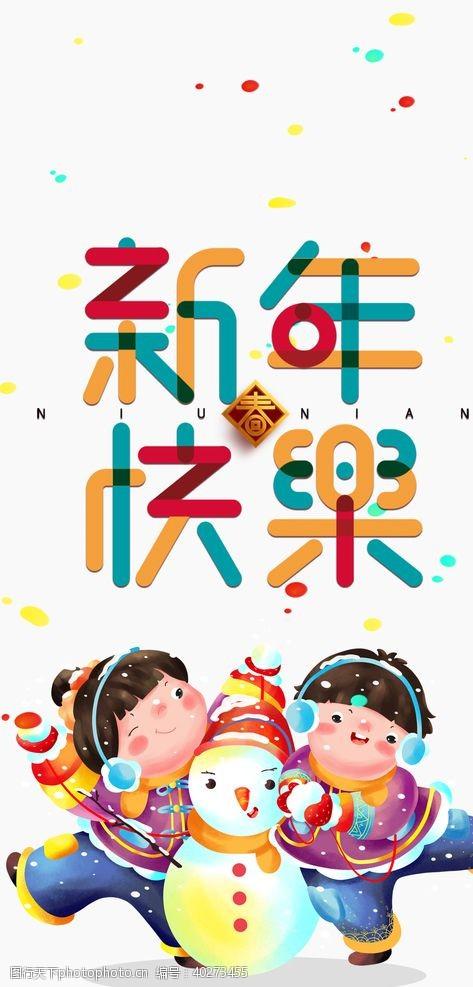 新年快乐手机壳图片