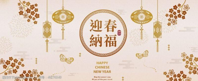 背景元素新年快乐迎春纳福图片
