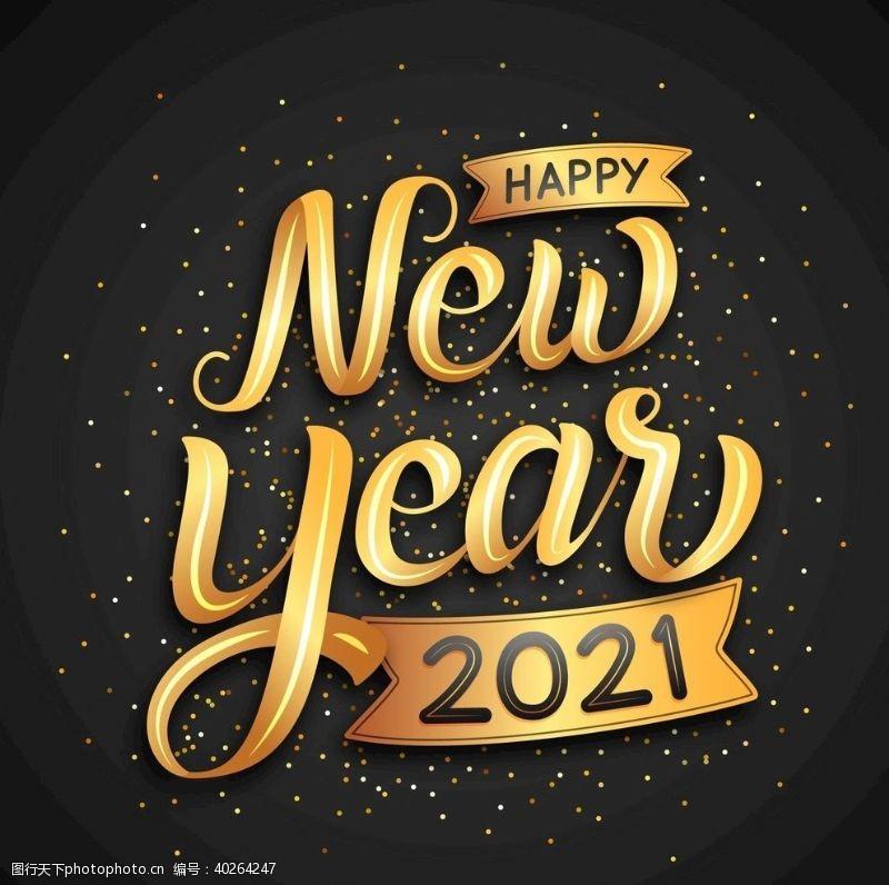 新年快乐英文金色立体字设计图片